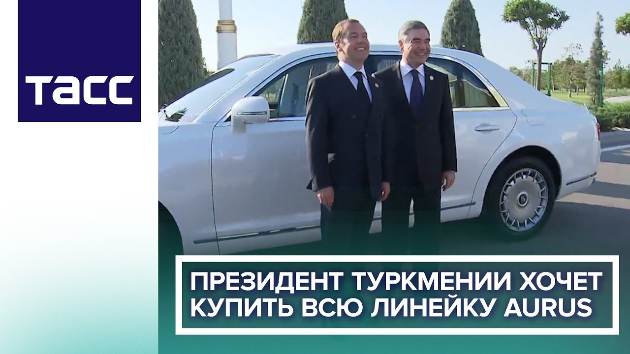 Президент Туркмении хочет купить всю линейку Aurus