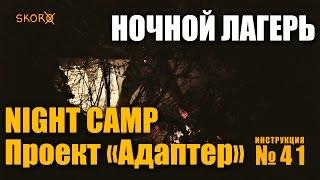 Уроки выживания - Ночной лагерь. Survival Skills - Night Camp (ENG SUBS)