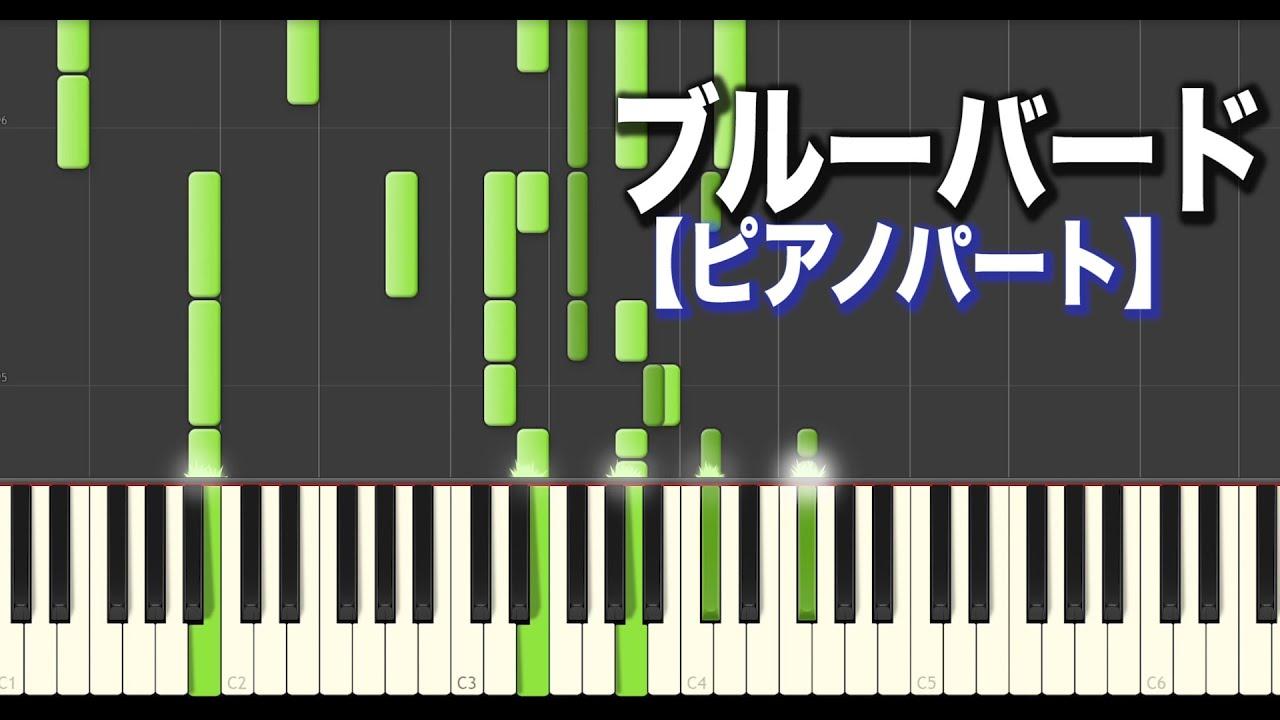 【キーボードパート】ブルーバード - いきものがかり   Blue Bird - Ikimonogakari (Piano Part)