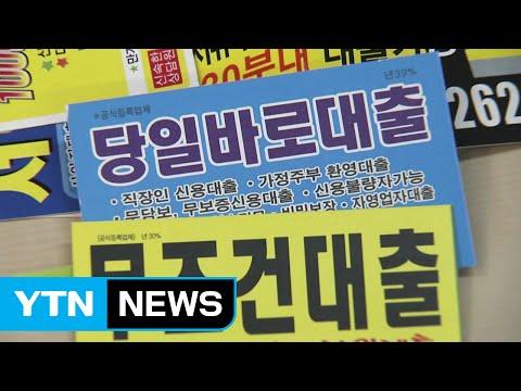 대부업체도 2주안에 대출 철회 가능해진다 / YTN (Yes! Top News)