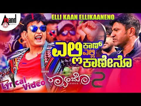Elli Kaan Ellikaaneno | Raambo-2 | Puneeth Rajkumar | New Lyrical Video 2018 | Sharan | Arjun Janya