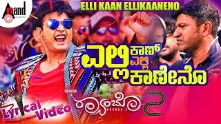 Elli Kaan Ellikaaneno | Raambo 2 | Puneeth Rajkumar | New Lyrical 2018 | Sharan | Arjun Janya