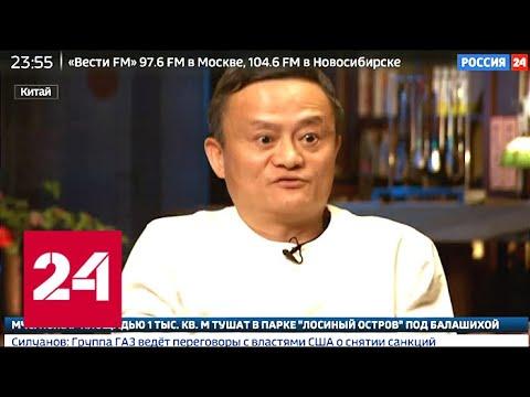 Смотреть Джек Ма призвал строить новых себя для будущего - Россия 24 онлайн