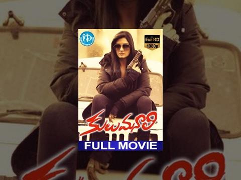 Kulumanali Telugu Full Movie || Vimala Raman, Shashank, Krishnudu || Vegesna Satish || Sri Vasanth