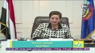 8 الصبح - محافظ البحيرة م/نادية عبده تتحدث عن عملها كأول محافظ سيدة فى تاريخ مصر