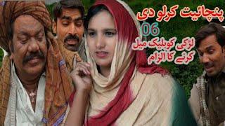 Manzor Kirlo Di Panchayat 2020 ,6 | Lesson Story in Punjabi | Emotional Story That Will Make You Cry