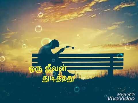 Oru jeevan azhaithathu song lyrics - Geethanjali - WhatsApp status