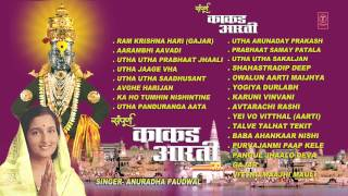 SAMPOORNA KAKAD AARTI MARATHI BY ANURADHA PAUDWAL I FULL AUDIO SONGS JUKE BOX