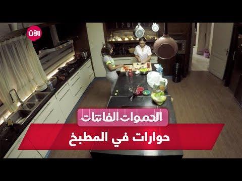 الحموات الفاتنات: اليوميات - الحلقة 33: حوارات في المطبخ  - نشر قبل 3 ساعة