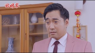 2021 靚星演員作品:【神來也麻將】紅包顏面大比拚!背後全因大姊「不想努力了」?【姊夫 斯年】