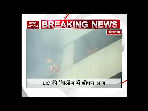 Kolkata: Fire breaks out at LIC building; 10 fire tenders at spot