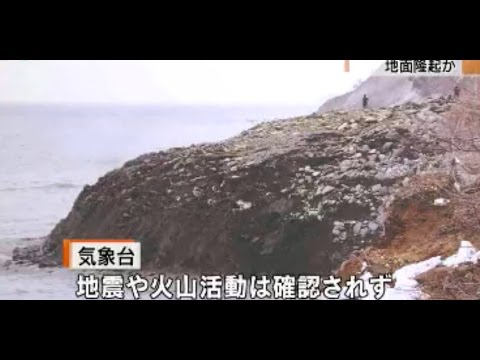 Land rising out of the sea in Hokkaido, Japan - Rose 50 feet high overnight, before Nepal Earthquake