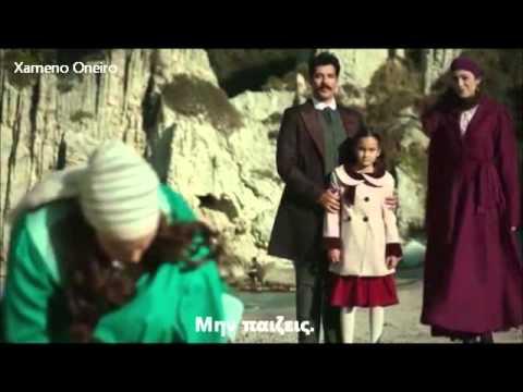Çalıkuşu 10.bölüm-Kamran Feride (Greek subtitles)