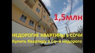 1,5 миллиона рублей на Светлане-Соболевке недорогие квартиры в Сочи, Купить квартиру в Сочи недорого