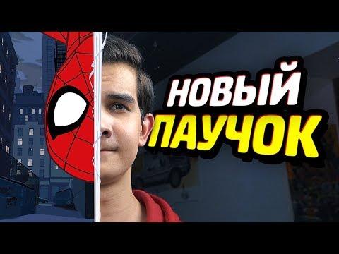 Смотреть мультфильм новый человек паук 2017