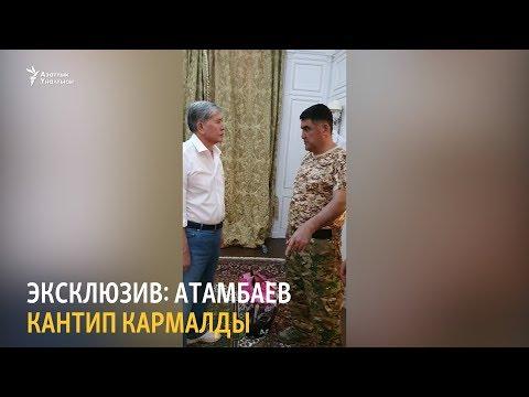 Эксклюзив: Атамбаев кантип