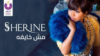 Sherine - Mesh Khayfa (Official Lyrics Video) | شيرين - مش خايفة - كلمات