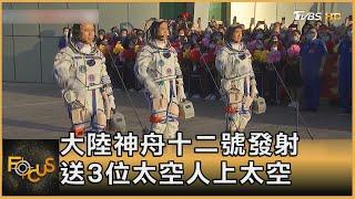 大陸神舟十二號發射 送3位太空人上太空|方念華|FOCUS全球新聞 20210617