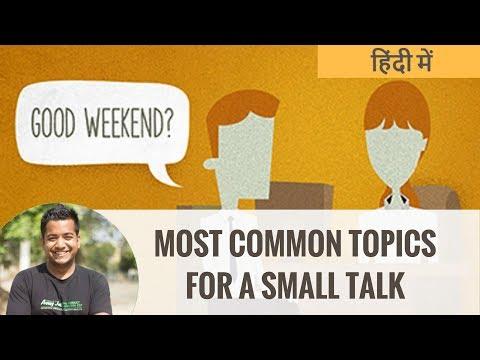 अच्छी गपशप के क्या हैं विषय ?- Small Talk Topics - Communication Skills - Roman Saini