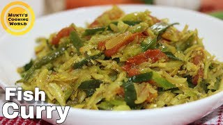 কাচকি মাছের চচ্চড়ি ॥ Kachki Macher Chorchori Recipe ॥ Bangladeshi Fish Curry Recipe ॥ Fish Curry
