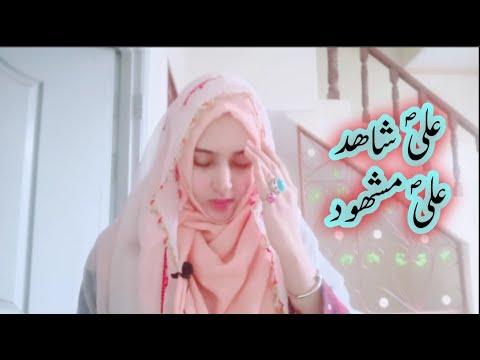 Ali Shahid Ali Mashood | Ana Shahid Wal Mash'hod