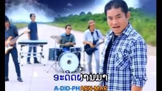 ກະປອມຄໍຫັກ ຄາຣາໂອເກະ Karaoke ຮ້ອງໂຍດ: ພູຄຳ ບຸນມາລາດ กะปอมคอหัก คาราโอเกะ พูคำ บุนมาลาด