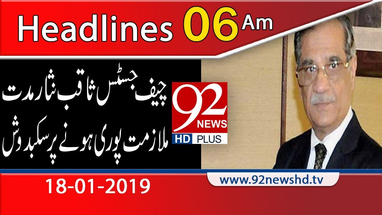 News Headlines | 6:00 AM | 18 January 2019 | 92NewsHD