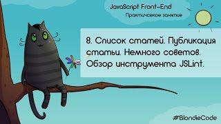 Список статей. Публикация статей. Немного советов. JavaScript Front-end. Урок 8.
