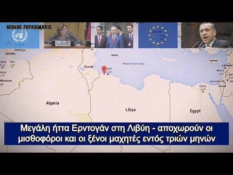 Μεγάλη ήττα Ερντογάν στη Λιβύη - αποχωρούν οι μισθοφόροι και οι ξένοι μαχητές εντός τριών μηνών