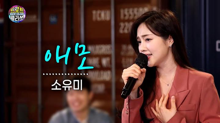 소유미 - 애모 (김수희 원곡) 트로트클라쓰 TV14회 TROT CLASS