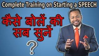 Give your BEST Speech or Presentation | Public Speaking Skills in Hindi ► Ashwani Thakur (Hindi)