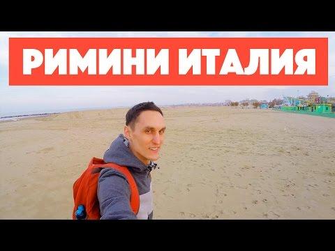 Куда поехать зимой в Европу | Отдых в Римини| Достопримечательности Римини| пляжи Римини