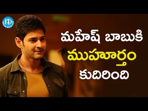 Mahesh Babu #23 Movie First Look Release Date Confirmed || Tollywood Tales