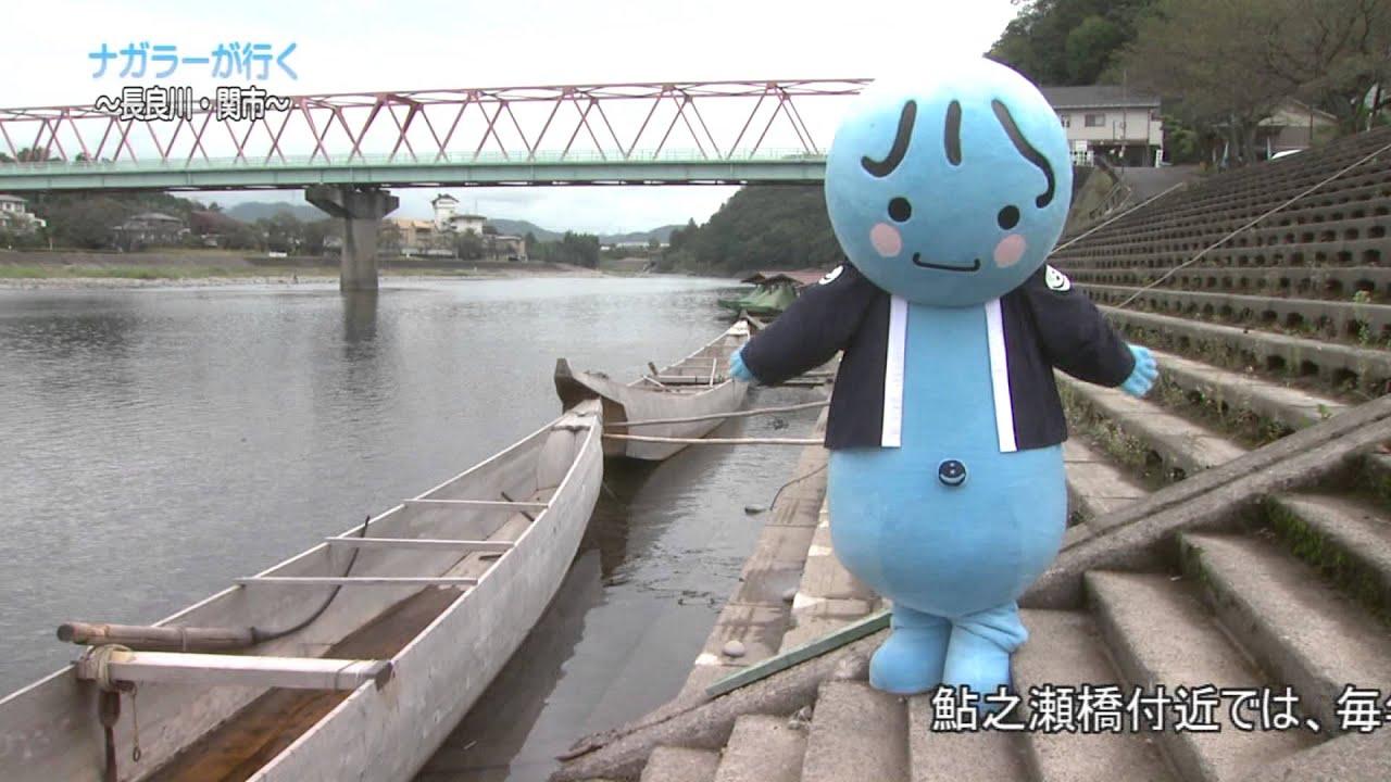 ナガラーが行く(長良川・関市)