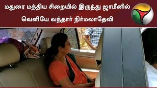 Professor Nirmala Devi Audio Leaked Issue   நிர்மலாதேவி ஆடியோ சர்ச்சை