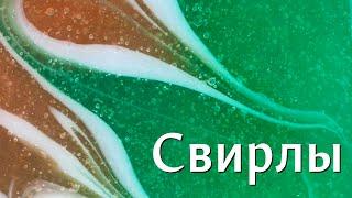 Свирлы: базовые приемы рисования свирлов в мыле из основы