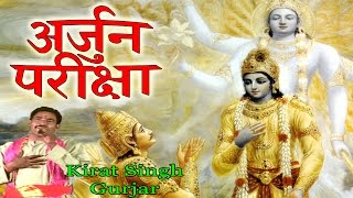 Arjun Pariksha || अर्जुन परीक्षा || Popular Mahabharat Katha 2017 || Kirat Singh Gurjar