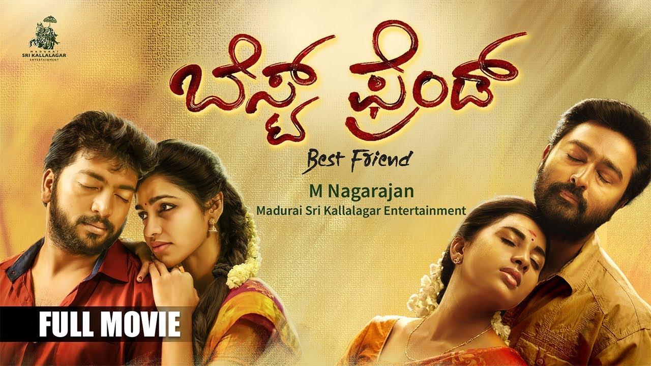 Best Friend New Kannada Movies Kannada New Movies Full 2019 Sai Dhanshika Kaala Koothu Tamil Youtube