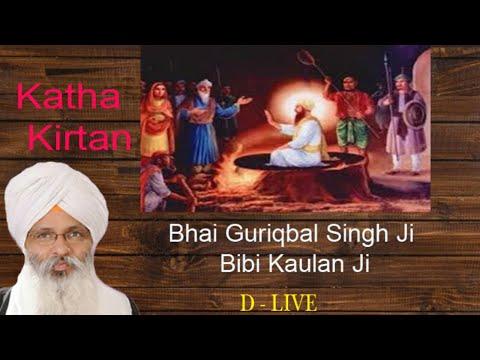 D-Live-Bhai-Guriqbal-Singh-Ji-Bibi-Kaulan-Ji-From-Amritsar-Punjab-14-June-2021