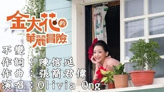 Olivia Ong -- 不變
