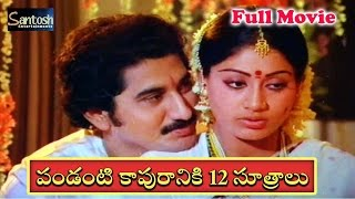 Pandatikapurani 12 Suthralu Full Length Telugu Movie || Suman | VijayaShanthi