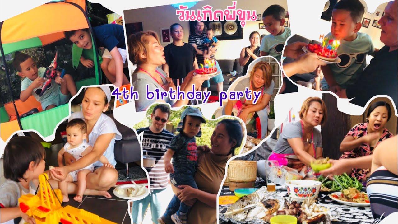 🎉🎁🎊งานวันเกิดขุนเดชณ์ 4 ขวบ🎊 4th birthday party Jonas 🎁🎉
