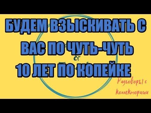 Инна Гагарина. Подборка №119 |Коллекторы |Банки |230 ФЗ| Антиколлектор|
