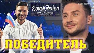 Сергей Лазарев победил Евровидение 2019, мнение экстрасенса