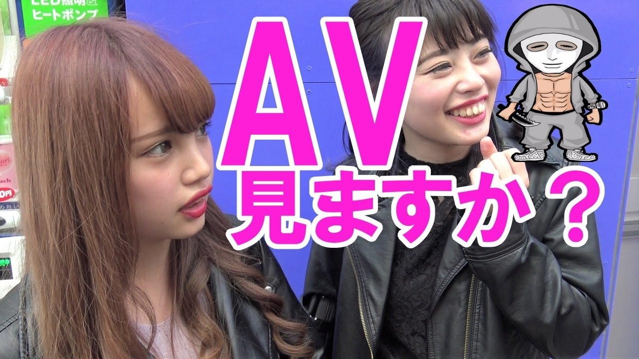 女子もAV見てるの!?渋谷の美女にインタビューして聞いてみた【ラファエル】