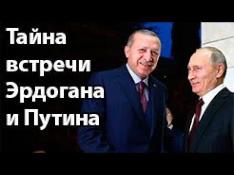 Тайна встречи Эрдогана