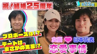 【祝!結婚25周年】女優とサッカー日本代表の恋愛事情