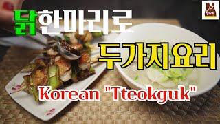 SUB)Korea Rice Cake Soup, Chic…