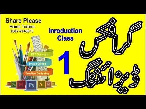graphic-design-tutorial-for-beginners-1|-graphic-designing-course-in-urdu-1|-sir-majid-|-corel-draw