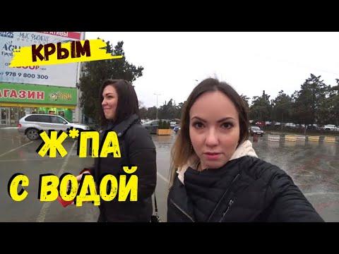 ВЛОГ: В Крыму